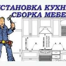 Профессиональная сборка мебели , в Новосибирске