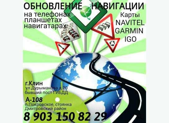 Обновление GPS навигации в Москве