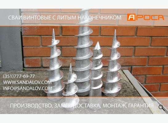сваи винтовые с литым наконечником от производителя в Челябинске Фото 5