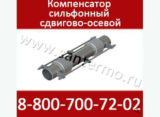 Компенсатор сильфонный сдвигово-осевой Ду 350 в защитном кож
