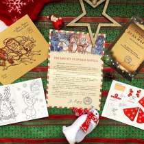 Письмо от Деда Мороза, в Волгограде