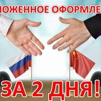 Таможенное оформление за 2 дня, в Нижнем Новгороде