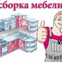 Сборка Монтаж и установка кухонных гарнитуров, кухонь, в Омске