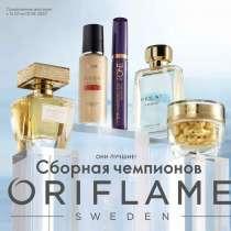 Oriflame - 20%, в Яблоновском