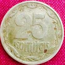 25 копійок 1996 рік, в г.Киев