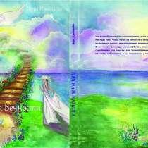 Книга, которая изменит вашу жизнь, в Владивостоке