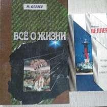 Книги, в Казани