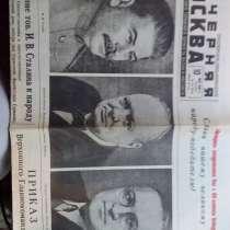 Газета за 10 мая 1945 года, в г.Буча