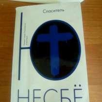 Детектив книга, в Томске