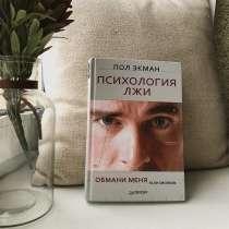 Психология лжи - Пол Экман, в Хабаровске