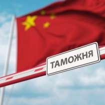 Бизнесменам и промышленным группам! Импорт из Китая!, в Самаре
