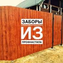 Забор из Профлиста, в Калининграде