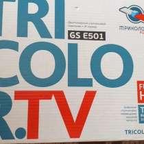 Комплект спутникового телевидения Триколор Full HD GS-E501/C, в Краснодаре