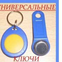 Ключи от домофонов, в Екатеринбурге