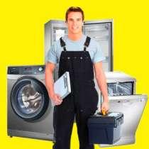 Саратов Курсы по ремонту холодильников и стиральных машин, в Саратове