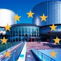 Помогу правильно написать жалобу в Европейский Суд, в Иркутске