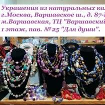Авторские украшения из натуральных камней - сезонные скидки!, в Москве