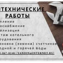 Монтаж отопления, водоснабжения и канализации, в Новосибирске