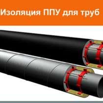 ППУ изоляция труб, услуга нанесения ППУ изоляции, в Новосибирске