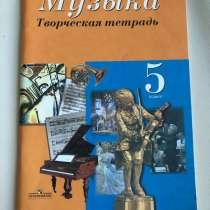 Музыка 5 класс, в Мытищи