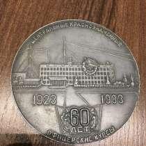 Медаль настольная офицерские курсы 60 лет, в Москве