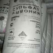 Сульфат аммония оптом и в розницу, в Нижнем Новгороде