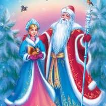 Дед Мороз и Снегурочка на дом, в г.Кременчуг
