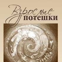 Книги норильских авторов, в Норильске