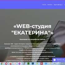 Создание сайтов в Н. Тагиле, E-mail рассылка в подарок, в Нижнем Тагиле