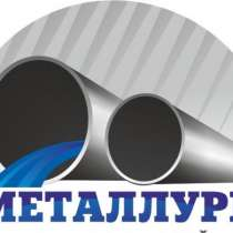 Трубы: 426х25 426х24 426х22 426х18 426х16 426х10 426х9, в Челябинске