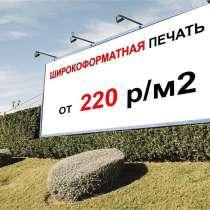 Печать баннера, плёнки, сетки, в Новосибирске