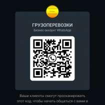 Грузоперевозки газель, в Невинномысске