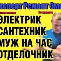 Муж на Час - мелкий бытовой ремонт, в Омске