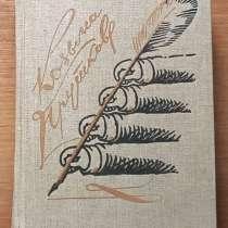 Козьма Прутков, сочинения, 575 страниц, в твёрдом переплёте, в Нижнем Новгороде