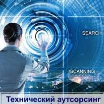 Технический аутсорсинг, в Ростове-на-Дону