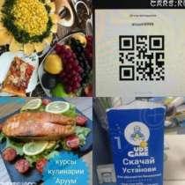 Кулинарные курсы, в г.Бишкек