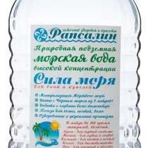 Концентрат морской воды, в Перми
