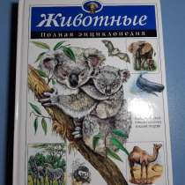 Книга о животных, в г.Гродно