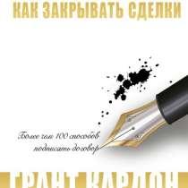 Книга Гранта Кардона: «Как закрывать сделки», в Челябинске