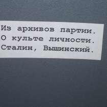 Доклад Хрущева О культе личности. Статьи: Сталин. Вышинский, в Москве