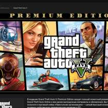 Grand Theft Auto V: Premium Edition (online) PC, в Москве