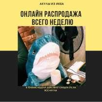 Акула из икеа, в Екатеринбурге