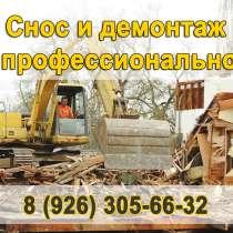 Снос и демонтаж домов и построек в Московской области, в Раменское
