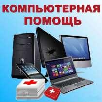 Ремонт и настройка компьютеров, ноутбуков, сотовых, в Геленджике