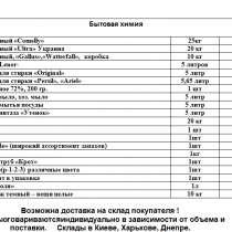 Бытовая химия, в г.Харьков