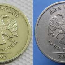 Куплю монеты 2003 г. (1руб, 2руб, 5руб), в Перми