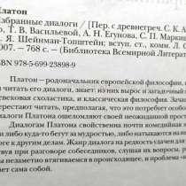 Платон Избранные диалоги. БВЛ 2007 год, в Твери