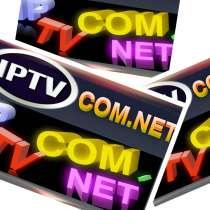 Бесплатные приложения: для IPTV, в г.Very
