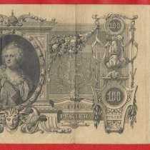 Россия 100 рублей 1910 г. Коншин ББ 066645 Коншин Афанасьев, в Орле