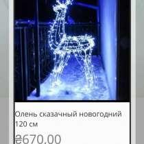 Олень новогодний светящийся светодиодный лэд, в г.Днепропетровск